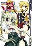 魔法少女リリカルなのはViVid FULL COLORS(2) (角川コミックス・エース)