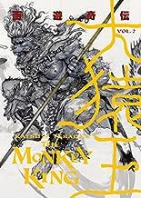Katsuya Terada's the Monkey King 2