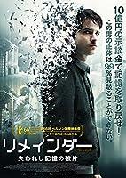 リメインダー 失われし記憶の破片 [DVD]