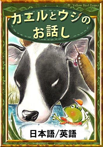 カエルとウシのお話し 【日本語/英語版】 きいろいとり文庫