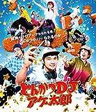とんかつDJアゲ太郎 Blu-ray[Blu-ray/ブルーレイ]