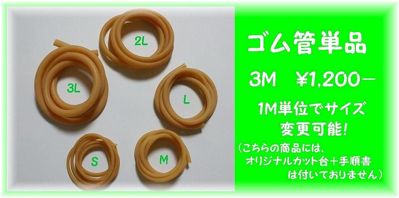 依存ドットケイ素まつげパーマ専用ロットゴム管単品3M (S+M+L)