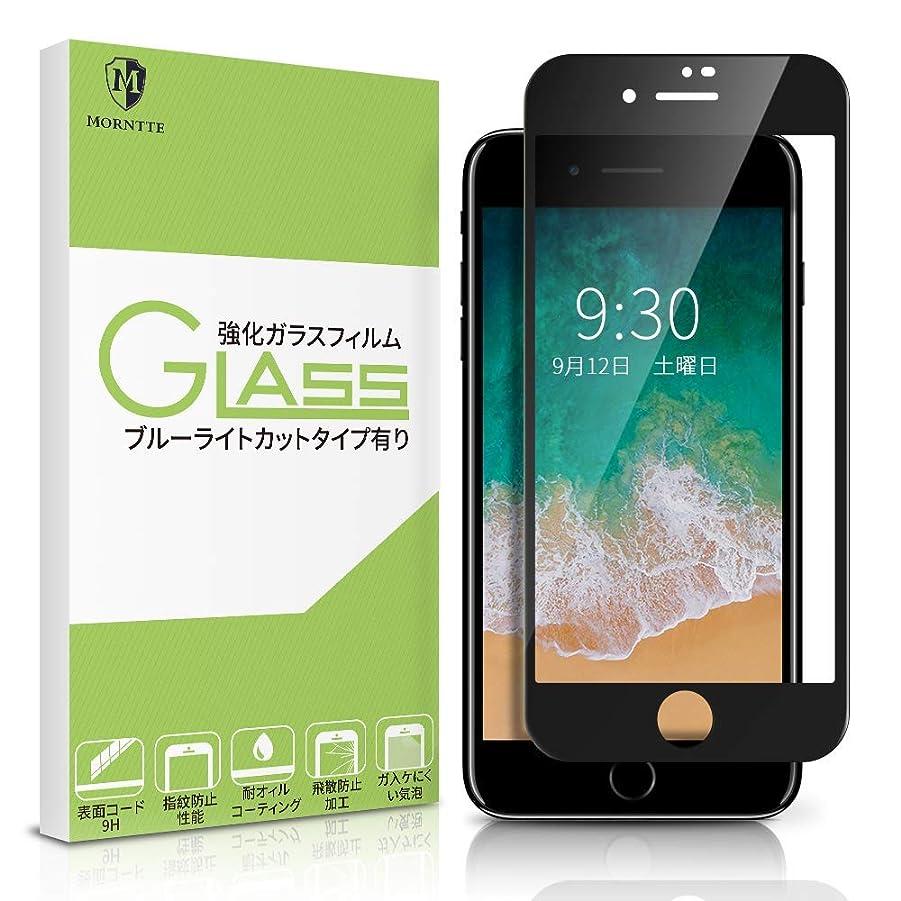 マイル白鳥自分のM MORNTTE iPhone8 / iPhone7 用 強化ガラス 液晶保護フィルム 【業界最高硬度9H/3D Touch対応/指紋防止/気泡レス】 アイフォン7/アイフォン8 用 全面保護フィルム (ブラック)