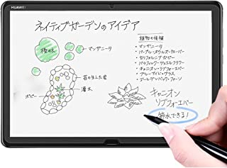 HUAWEI MediaPad M5 lite 10 タブレット 10.1インチ 用 保護フィルム ペーパーライク フィルム 紙のような描き心地 反射低減 アンチグレア 貼り付け失敗無料交換