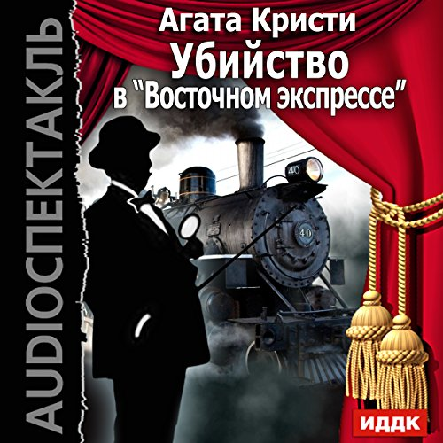 Murder on the Orient Express [Russian Edition] audiobook cover art