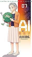 表紙: AIの遺電子 7 (少年チャンピオン・コミックス) | 山田胡瓜