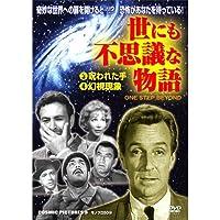 世にも不思議な物語〈 3 呪われた手 4 幻視現象 〉 CCP-226 [DVD]