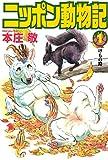 ニッポン動物記 1巻