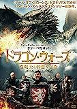 ドラゴン・ウォーズ 戦士と邪悪な民[DVD]