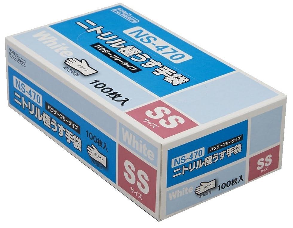 自我郵便局一部ニトリル極うす手袋 100枚入 SSサイズ ホワイト NS-470