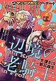 ヤングマガジン サード 2020年 Vol.10 [2020年9月4日発売] [雑誌]