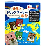 セイコー珈琲 世界のドリップコーヒー旅行 5袋入 49g