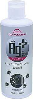 銀イオン除菌抗菌消臭剤 フレッシュエージープラス 加湿器用300ml