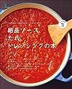 絶品 ソース、たれ、ドレッシングの本 雑誌  ei cooking