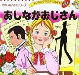 あしながおじさん (よい子とママのアニメ絵本 51 せかいめいさくシリーズ)