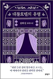 韓国書籍, ホラー小説/대불호텔의 유령- 강화길/귀신 들린 집이 입주자를 고르듯, 이 이야기가 당신을 선택할 것이다/韓国より配送