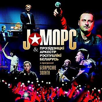 Беларускае золата (Live)
