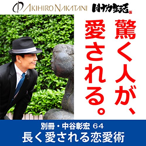 『別冊・中谷彰宏64「驚く人が、愛される。」――長く愛される恋愛術』のカバーアート