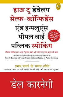 How To Develop Self-Confidence And Influence People By Public Speaking (HINDI) [Paperback]