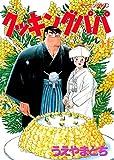 クッキングパパ(54) (モーニングコミックス)