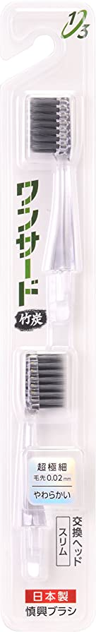 ベーシック申込みワーカー歯ブラシ 竹炭 スペアブラシ スリム 超極細 やわらかい 2本