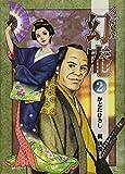 そば屋幻庵 2 (SPコミックス)