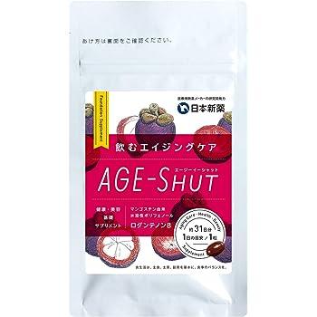 飲むエイジングケア/AGE-SHUT(エージーイーシャット)[日本新薬] 1か月分