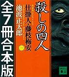 仕掛人・藤枝梅安 全7巻合本版 (講談社文庫)