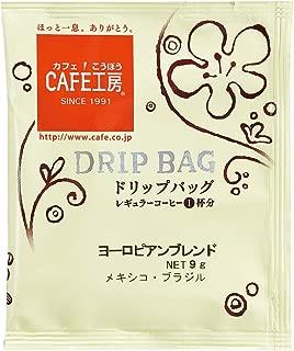 カフェ工房 ドリップコーヒー ヨーロピアンブレンド 9g × 200袋 大容量