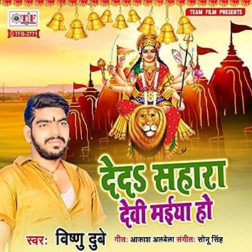 Deda Sahara Devi Maiya Ho