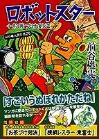 ロボットスター+お茶づけ剣法~前谷惟光傑作集26~ (マンガショップシリーズ 357)