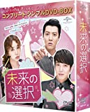 未来の選択<コンプリート・シンプルDVD-BOX5,000円シリーズ>【期間限定生産】[DVD]