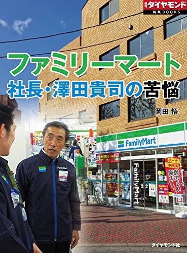 ファミリーマート 社長・澤田貴司の苦悩(週刊ダイヤモンド特集BOOKS Vol.318)