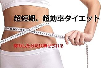 tyoutannkityoukouritudaietto: doryokusitabunndakeyaserareru (Japanese Edition)