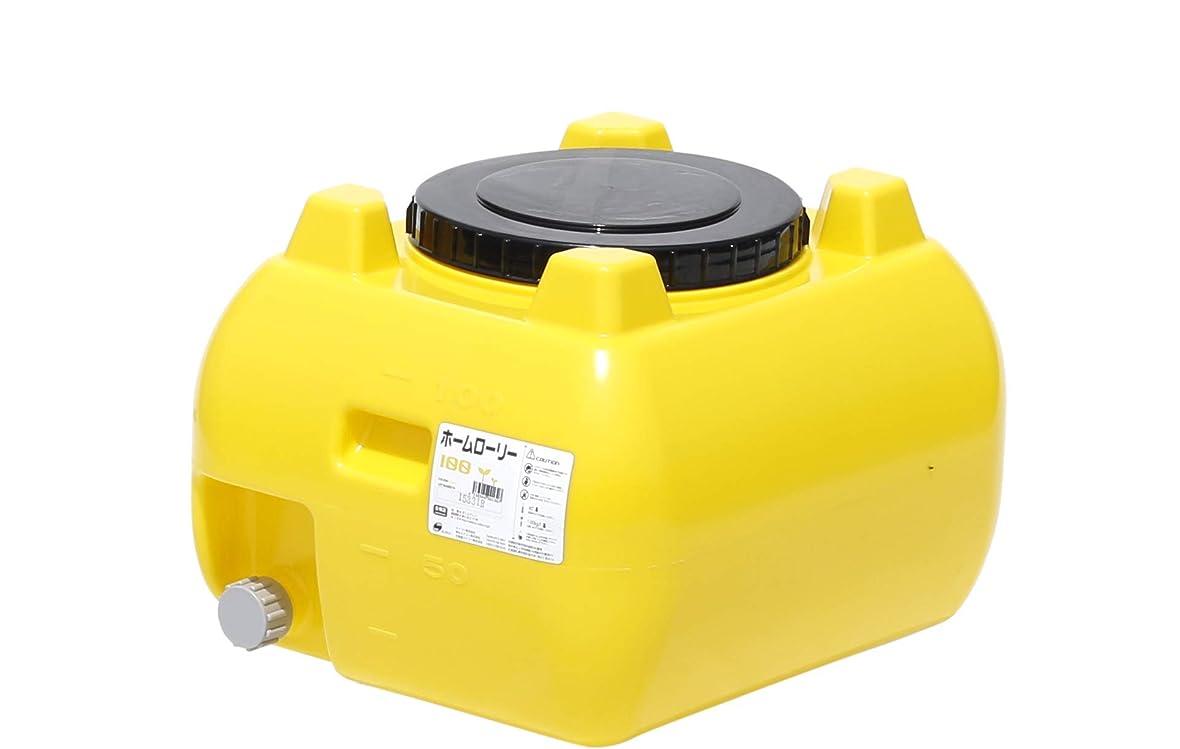 九時四十五分ピアノロマンスホームローリー100L 黄色 (雨水タンク) 貯水槽?貯水タンク スイコー