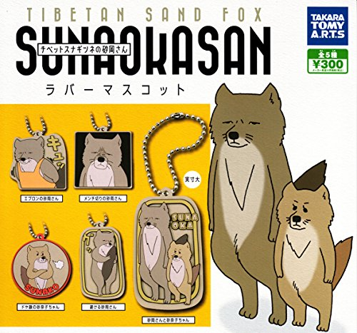 チベットスナギツネの砂岡さん ラバーマスコット [全5種セット(フルコンプ)]