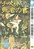 チベット死者の書―仏典に秘められた死と転生 (NHKライブラリー (6))