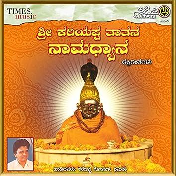 Sukshetra Kalmala Sri Kariyappa Thathana Namadyana