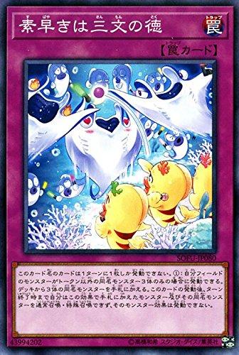 素早きは三文の徳 ノーマルレア 遊戯王 ソウル・フュージョン sofu-jp080
