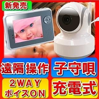 トリビュート ワイヤレスベビーカメラ カメラ遠隔操作/2way/ボイスオン/子守唄/充電池など機能充実ベビーモニター BM-JW01