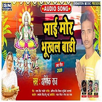 Mai Mor Bhukhal Badi (Bhojpuri Chhath Geet)