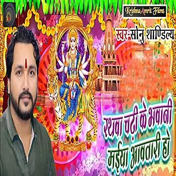 Rathwa Chadhi Ke Bhawani Maiya Aawatari Ho