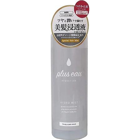 plus eau(プリュスオー) ハイドロミスト つけかえ用ボトル HYDRO MIST 髪のブースター導入液 トリートメント 無香料 詰替え用 200ml/つけ替え用