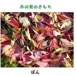 [畠山 基裕]の木の葉のきもち