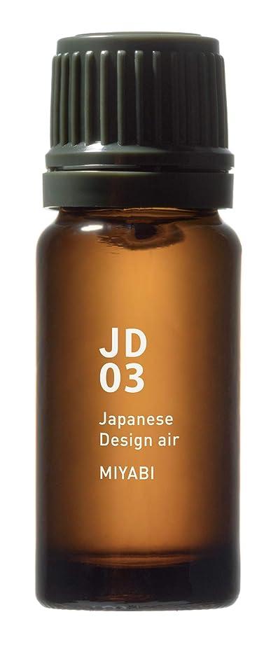 の面では昇るコースJD03 雅 Japanese Design air 10ml