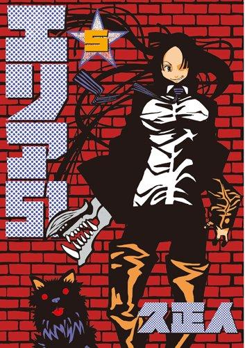 エリア51 5 (BUNCH COMICS) - 久 正人