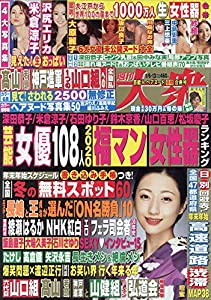 週刊大衆 2020年 1/6・13 合併号 [雑誌]の表紙