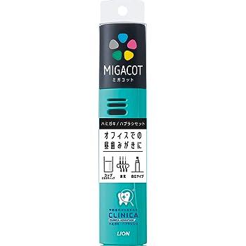 クリニカ アドバンテージ MIGACOT(ミガコット) 携帯用ハミガキ・ハブラシセット※色は選べません 1本+ミニハミガキ30g