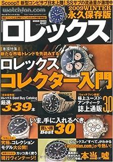 watchfan.com 永久保存版 ロレックス 2009 Winter (GEIBUN MOOKS No.697) (GEIBUN MOOKS 697)