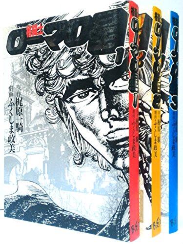 格闘士 ローマの星 コミック 1-3巻セット (格闘士ローマの星 )